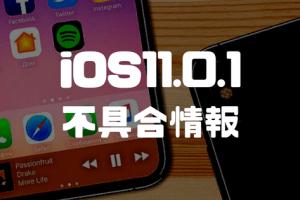 iOS11.0.1の不具合情報