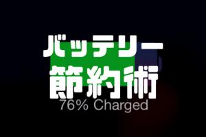 iOS11対応のiPhone電池持ち