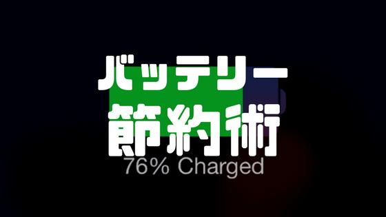 iPhoneの電池の減りを抑えるバッテリー節約術まとめ!設定を見直すだけで電池はかなり長持ちになるぞ!