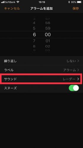 iPhoneのアラームでマナーモードを設定する方法