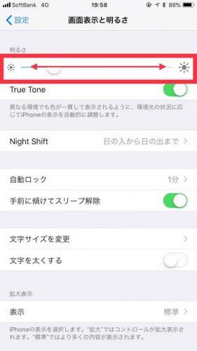 iPhoneの画面の明るさを変更する