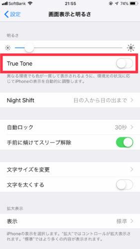 iPhoneのTrue Toneがオンで画面が暗くなる