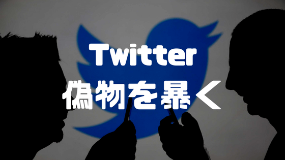 Twitterの偽フォローワー fakers