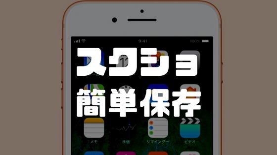 iPhoneのスクリーンショットを編集なしですぐに保存する方法。左下のサムネイルを非表示にしたい!