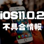 iOS11.0.2の不具合情報