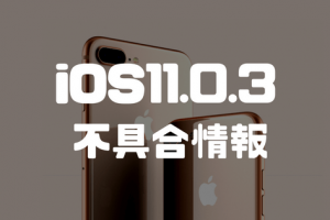 iOS11.0.3の不具合情報