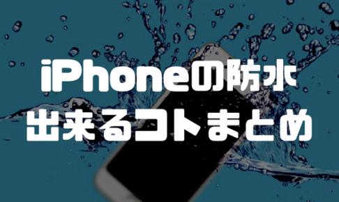 iPhoneの防水ってどれぐらい