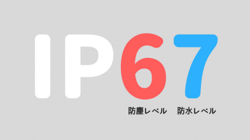 iPhoneの防水「IP67」