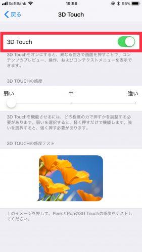 iPhoneで3Dタッチを設定する方法