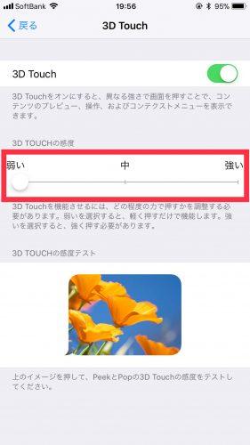 iPhoneで3Dタッチの感度を変更する方法