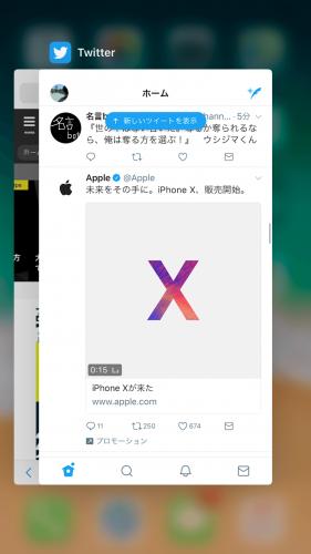 iPhoneで3Dタッチでアプリを切り替える方法