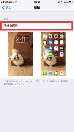 iPhoneの壁紙にダイナミック壁紙を設定するやり方