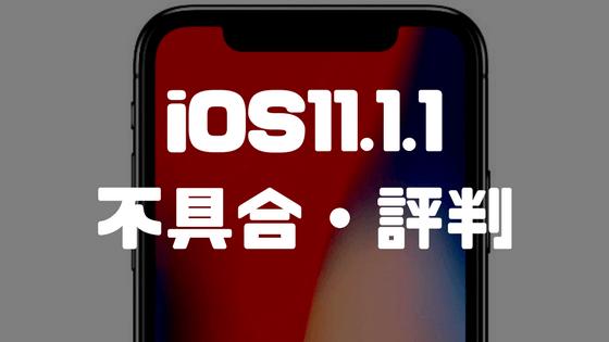 IOS11.1.1の不具合