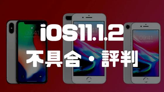 IOS11.1.2の不具合評判