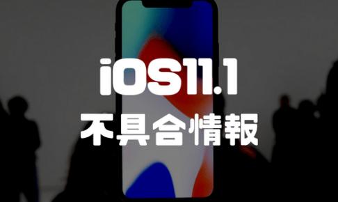 iOS11.1の不具合・評判