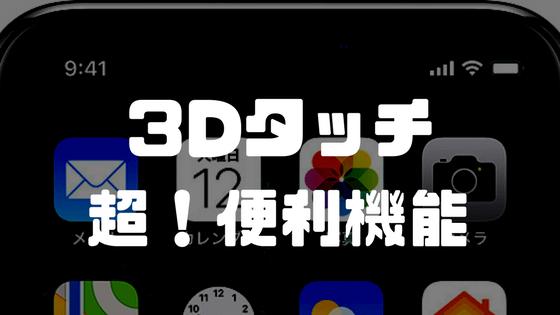 3Dタッチでのアプリ画面切り替え