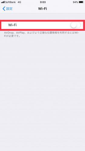 iPhoneのWi-Fiを完全にオフにする方法
