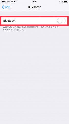 iPhoneでBluetoothを完全にオフにする方法