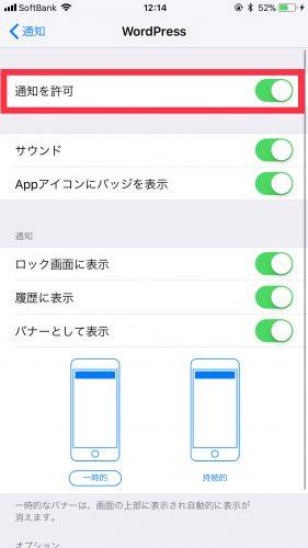 iPhoneの通知をオフにする