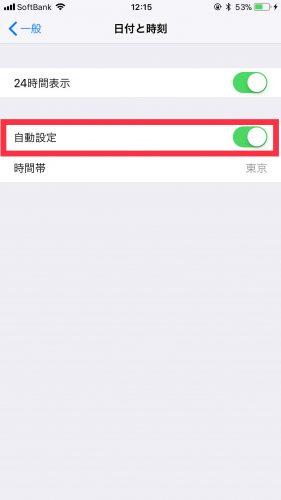 iPhoneの時刻の自動設定をオフにする