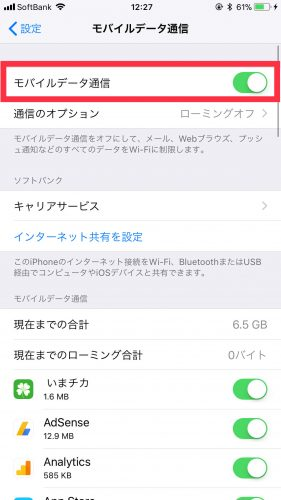 iPhoneでモバイルデータ通信をオフにする