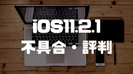 iOS11.2.1の不具合情報