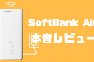 SoftBank Airレビュー