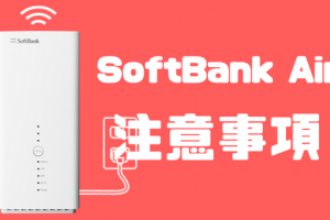 SoftBank Air注意事項