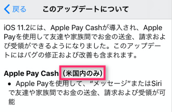 iOS11.2 Apple pay cash