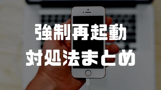 iPhoneが勝手に再起動する不具合の対処法