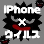 iPhoneとウイルス
