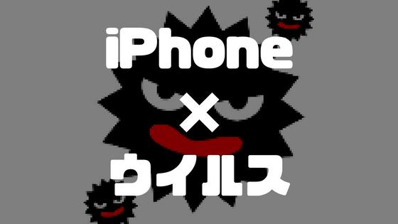 iPhoneはウイルスに感染しないって本当?iPhoneでのウイルス対策と無料セキュリティアプリまとめ