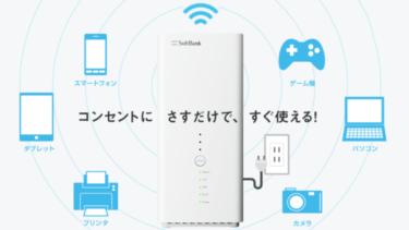 SoftBank Airを契約する前に絶対に知っておくべき4の注意事項!速度制限や料金体系など