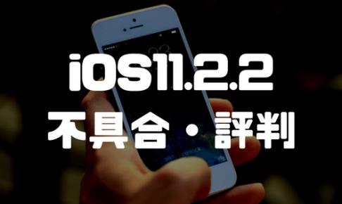 iOS11.2.2の不具合・評判
