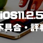 iOS11.2.5の不具合・評判