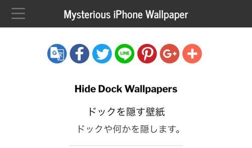 iPhoneのドック(下のバー)を透明にするやり方
