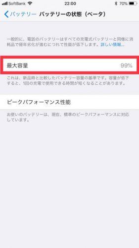 iPhoneのバッテリー状態を確認する方法