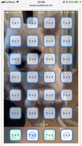 iPhoneで透明アイコンを作る方法