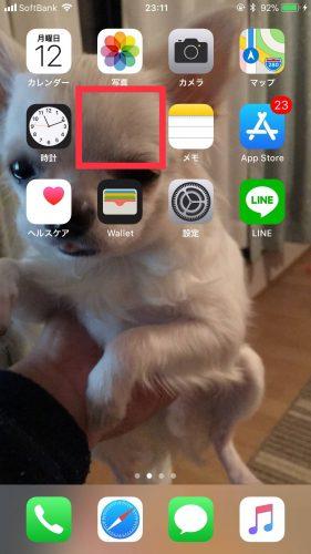 iPhoneで透明アイコンでホーム画面をカスタマイズ