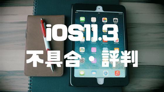 iOS11.3の不具合・評判