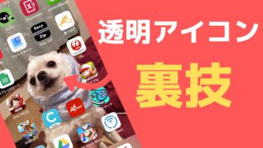 iPhoneでホーム画面をカスタマイズ!透明アイコンでアプリを自由に配置する方法