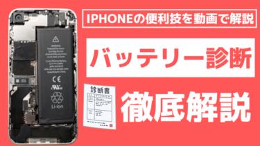 iPhoneのバッテリー診断の方法を解説!バッテリーの劣化状態を確認しよう!交換の目安は何%?