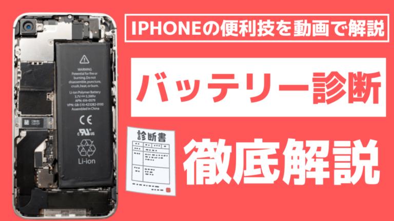 iPhoneのバッテリー診断の方法