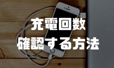 iPhoneの充電回数を確認する方法
