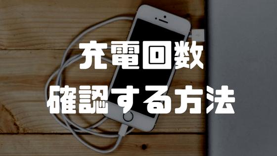 iPhoneの充電回数を調べて確認する方法!充電の回数からバッテリーの劣化を判断しよう