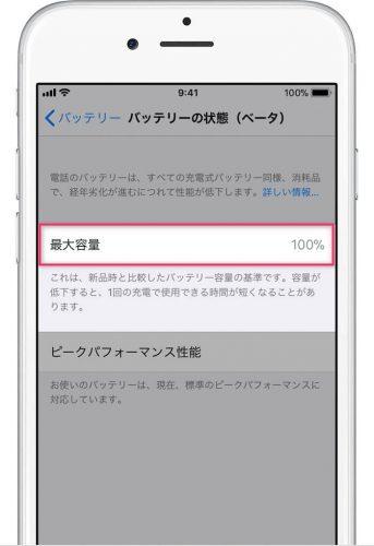 iPhoneでバッテリー状態を確認する方法