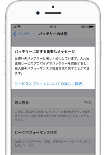 iPhoneのバッテリー診断