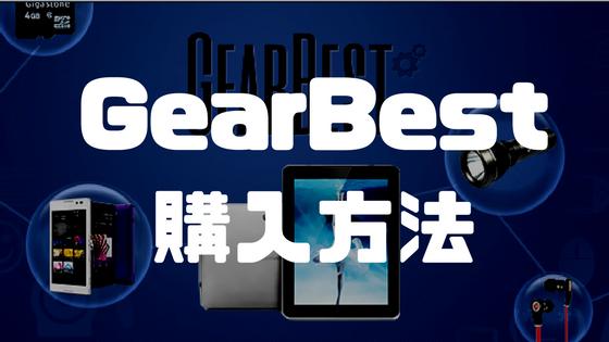 海外ガジェット専門サイト『Gearbest』の購入方法。アカウント作成から購入まで図解で解説!
