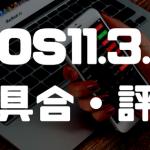 iOS11.3.1の不具合・評判