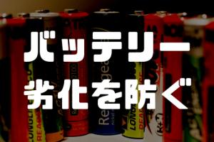 バッテリーの劣化を防ぐコツ